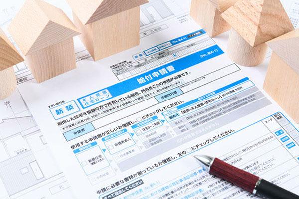 住宅ローン控除の延長など消費増税後に拡充する制度も。住宅購入の支援策を解説
