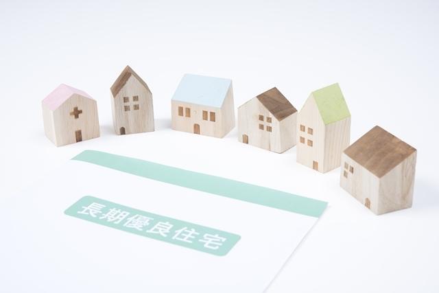 長期優良住宅の条件とは?知っておきたい認定基準と認定の流れ